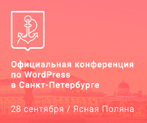 WordCamp Saint Petersburg 2019